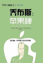 《乔布斯:苹果禅》:禅修怎样影响了乔布斯