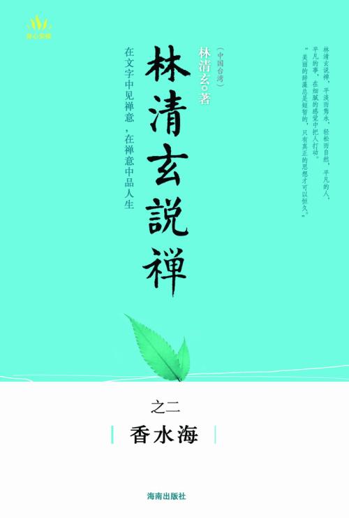 《林清玄说禅之二:香水海》