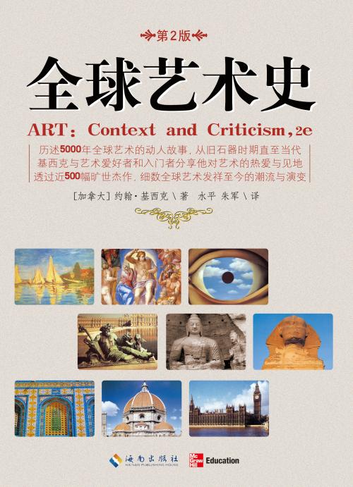 《全球艺术史第2版》