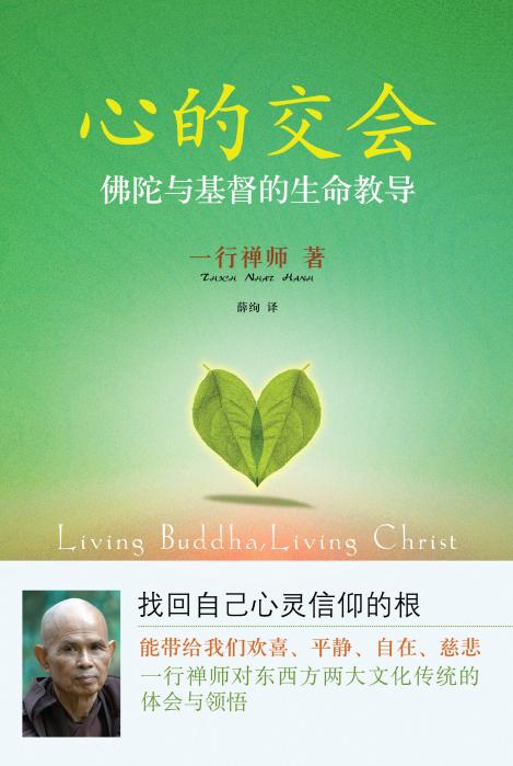 《心的交会:生生基督世世佛》