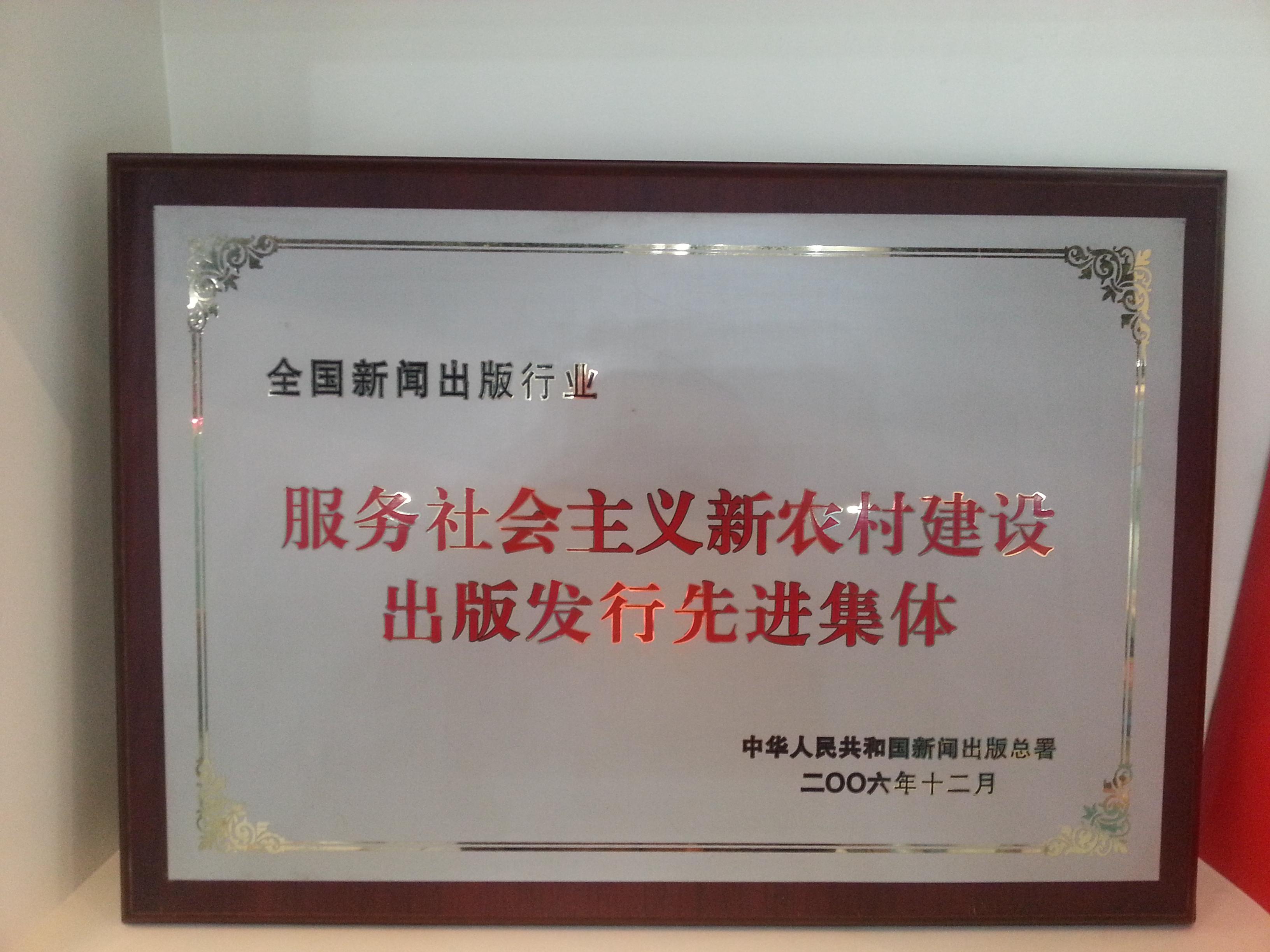 服务社会主义新农村建设出版发行先进集体