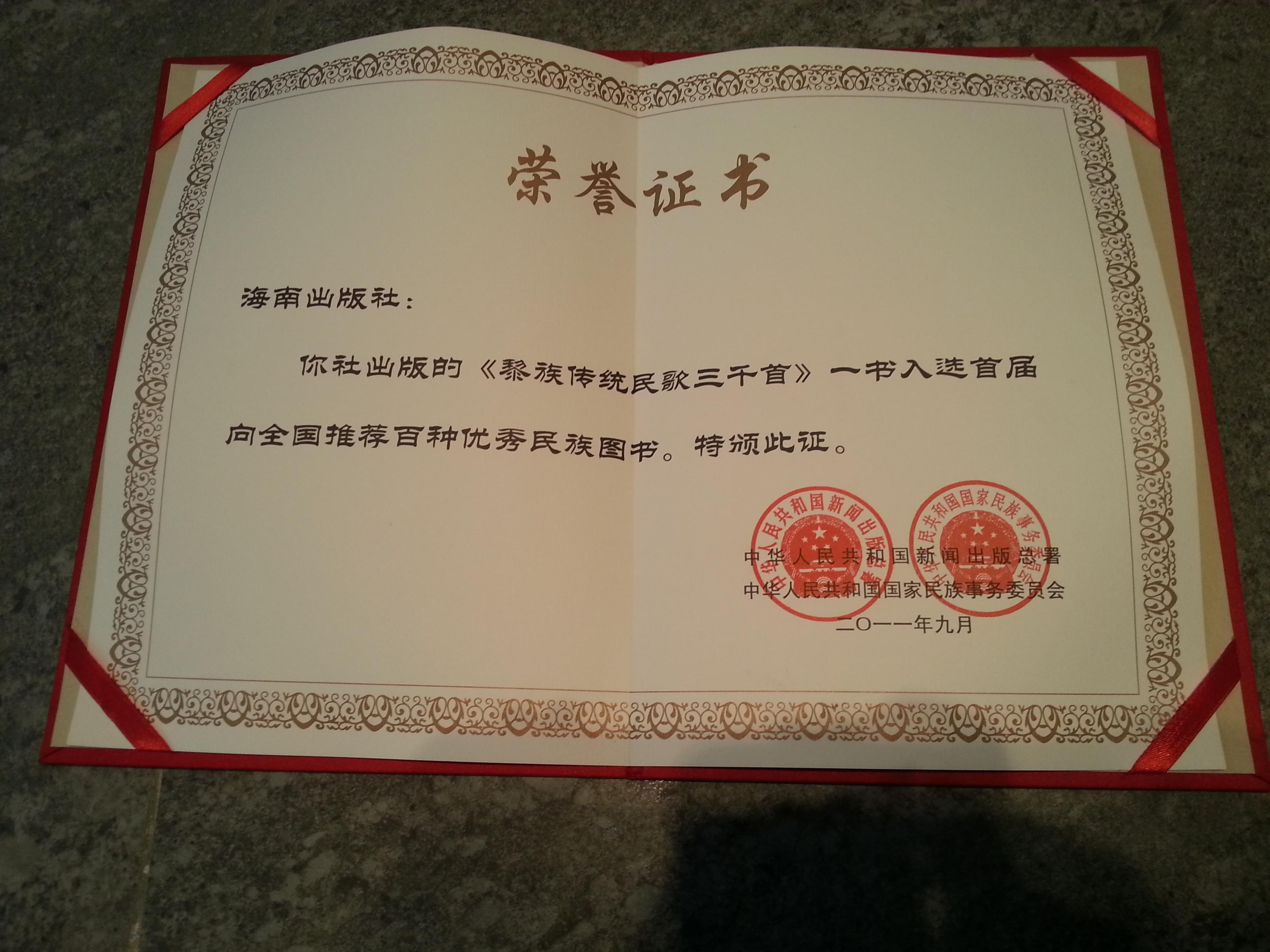 《黎族传统民歌三千首》入选首届向全国推荐百种优秀民族图书