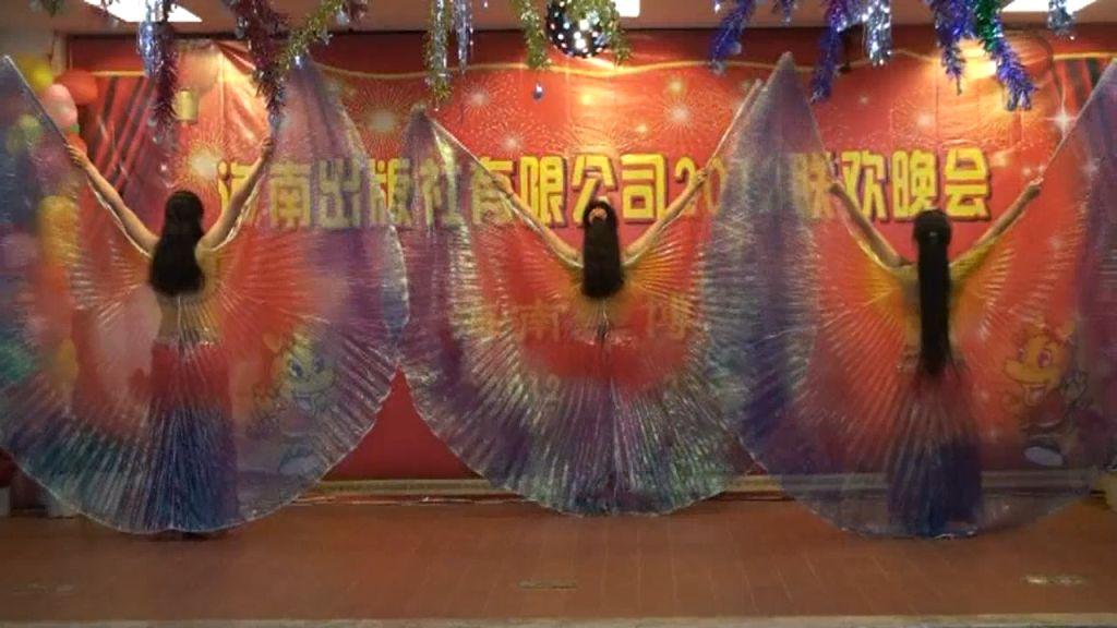 年会节目——彩翅