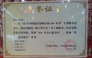 """海南出版社出版图书入选""""新中国60年中国最具影响力的600本书"""""""