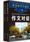 《中美中学生顶尖作文对话》