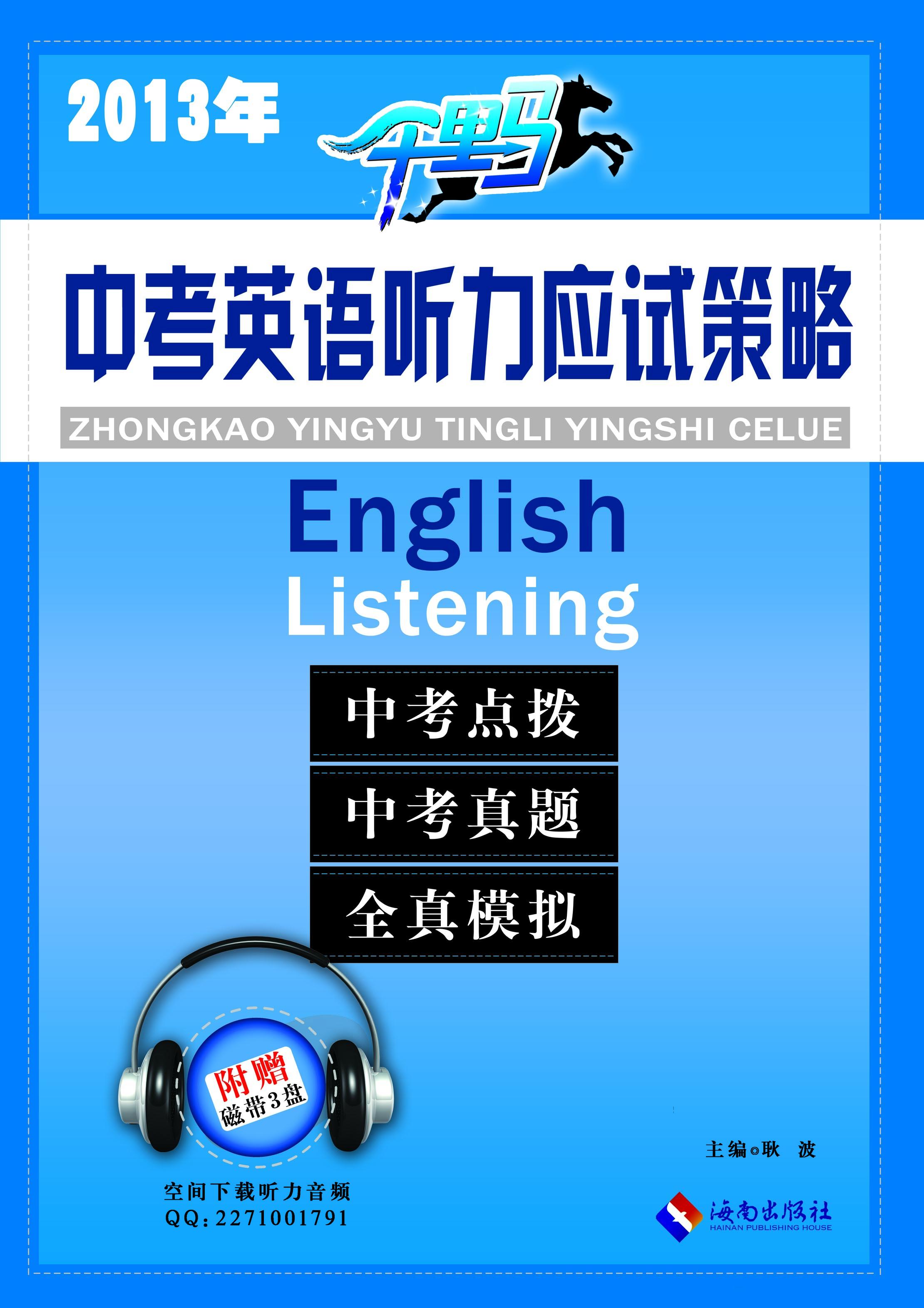 千里马•万博app官方下载手机版英语听力应试策略