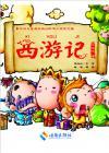 中國兒童成長必讀的四大古典名著《西游記》