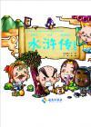 中國兒童成長必讀的四大古典名著《水滸傳》