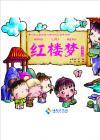 中國兒童成長必讀的四大古典名著《紅樓夢》