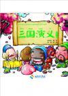 中國兒童成長必讀的四大古典名著《三國演義》
