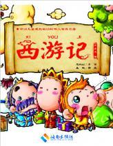 中国儿童成长必读的四大古典名著《西游记》