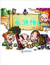 中国儿童成长必读的四大古典名著《水浒传》