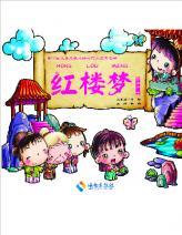 中国儿童成长必读的四大古典名著《红楼梦》