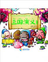 中国儿童成长必读的四大古典名著《三国演义》