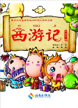 中国儿童成长必读的四大万博manbetx官网app下载《西游记》