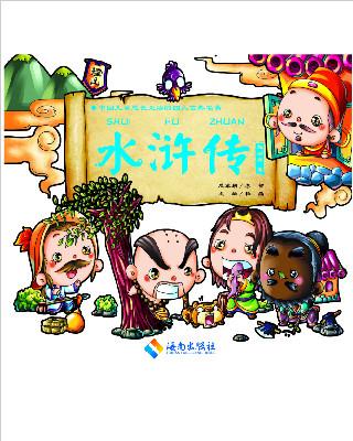 中国儿童成长必读的四大万博manbetx官网app下载《水浒传》