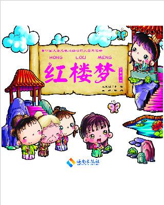 中国儿童成长必读的四大万博manbetx官网app下载《红楼梦》