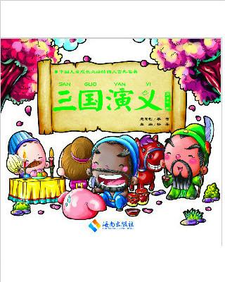 中国儿童成长必读的四大万博manbetx官网app下载《三国演义》
