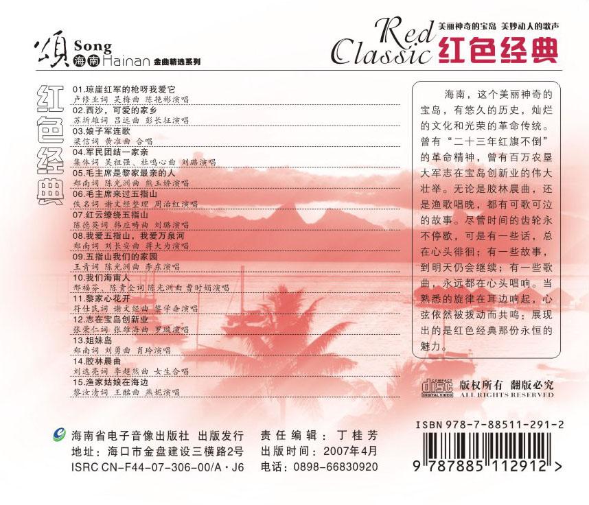 《颂海南金曲精选系列之红色经典》