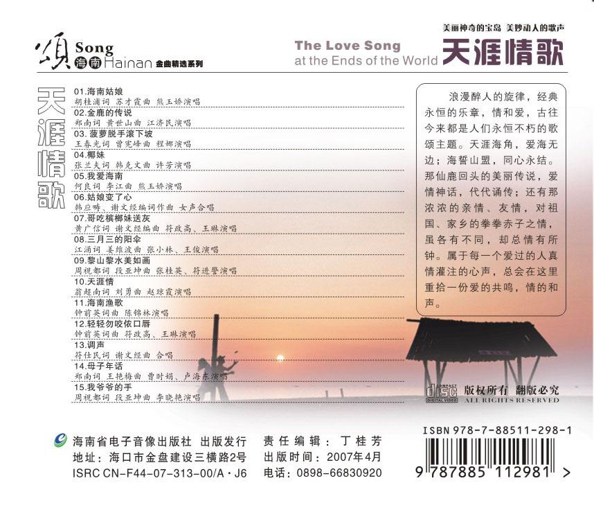 《颂海南金曲精选系列之天涯情歌》
