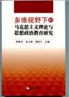 多维视野下的马克思主义理论与思想政治教育研究