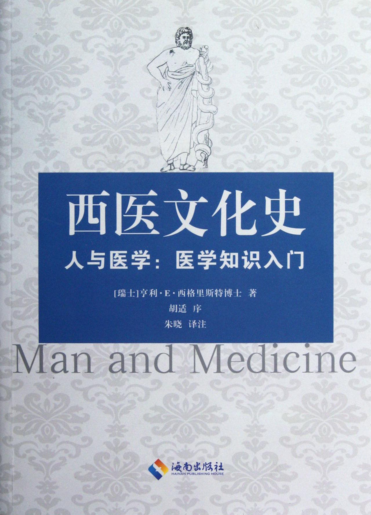 西医文化史