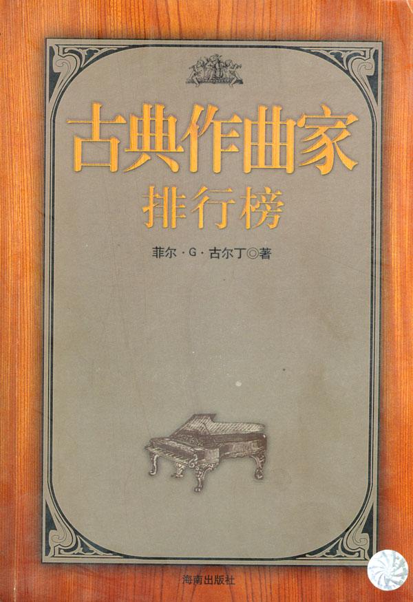 古典作曲家排行榜(修订版)
