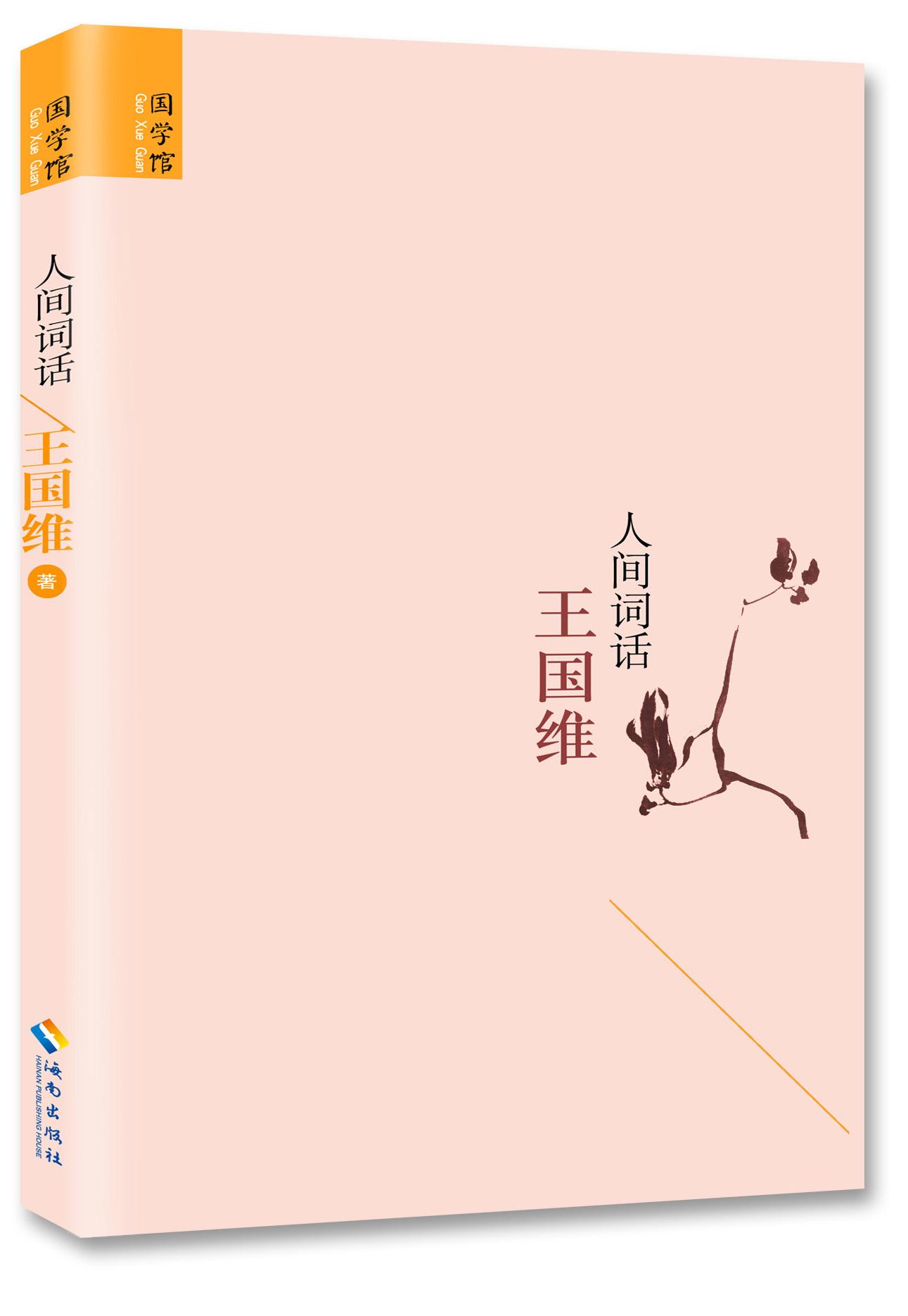 人间词话(手稿整理本)