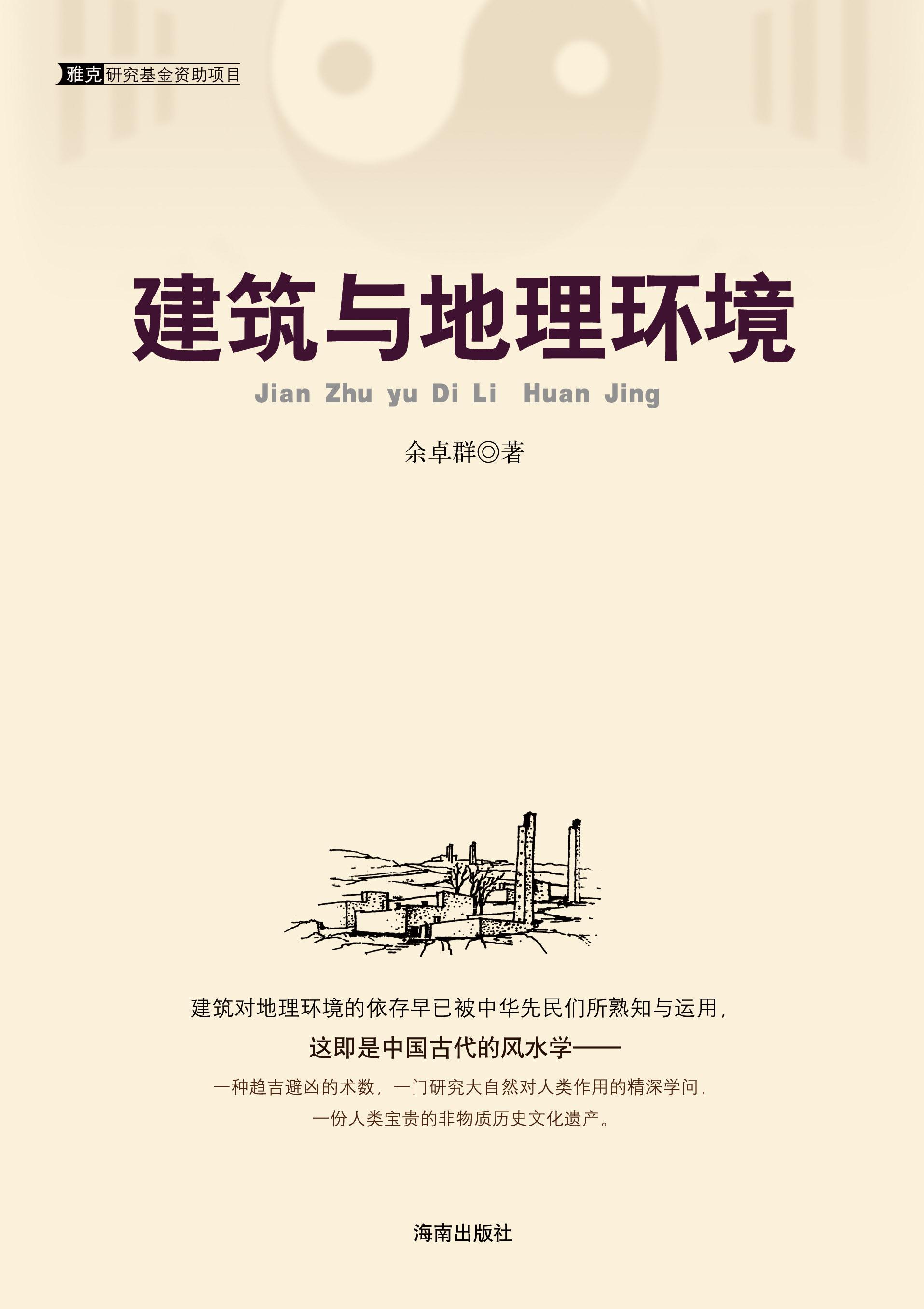 建筑与地理环境