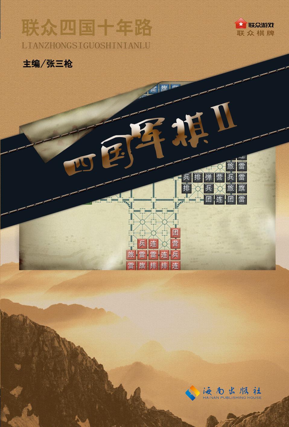 四国军棋Ⅱ