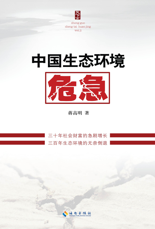 中国生态环境危急