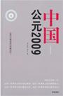 中国公元2009:现代中国首部民间编年史