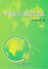 中学生环保知识读本