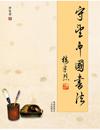 守望中国书法