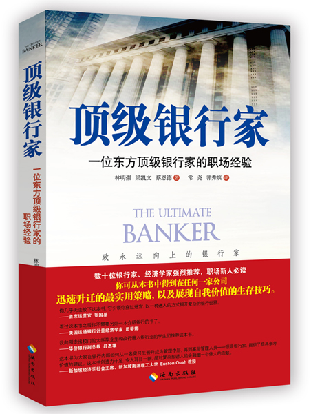顶级银行家:一位东方顶级银行家的职场经验