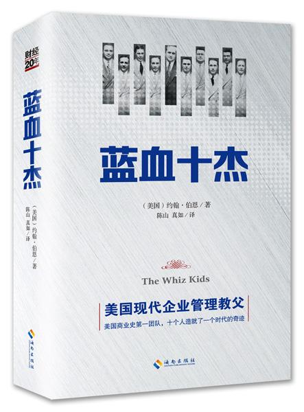 蓝血十杰(美国现代企业管理教父们的快意人生 20年经典版)