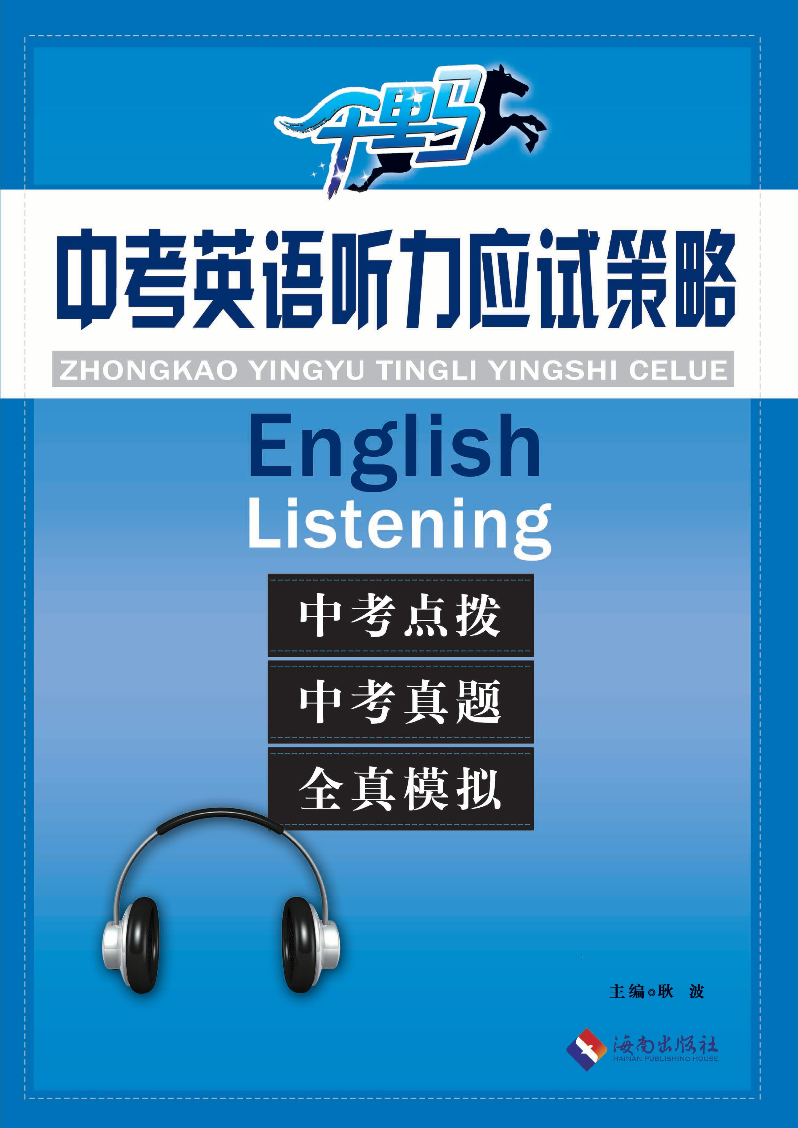 万博app官方下载手机版英语听力应试策略