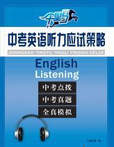 中考英语听力应试策略