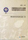 中國特色社會主義道路與中國傳統文化的承傳