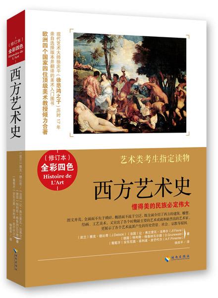 西方艺术史(全彩修订版):懂得美的民族必定伟大