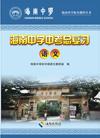 海南中学万博app官方下载手机版总复习-语文