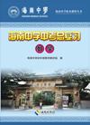海南中学万博app官方下载手机版总复习-数学