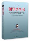 領導學全書(柯維領導培訓中心)