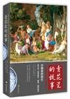 青花瓷的故事:中國瓷的時代