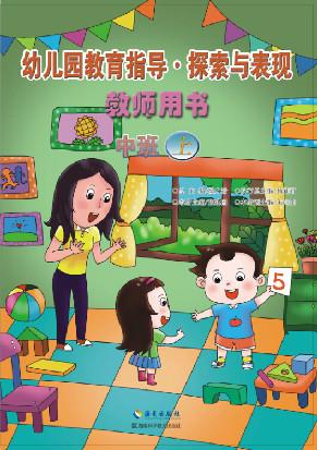 幼儿园教育指导·中班(上册)教学资源包