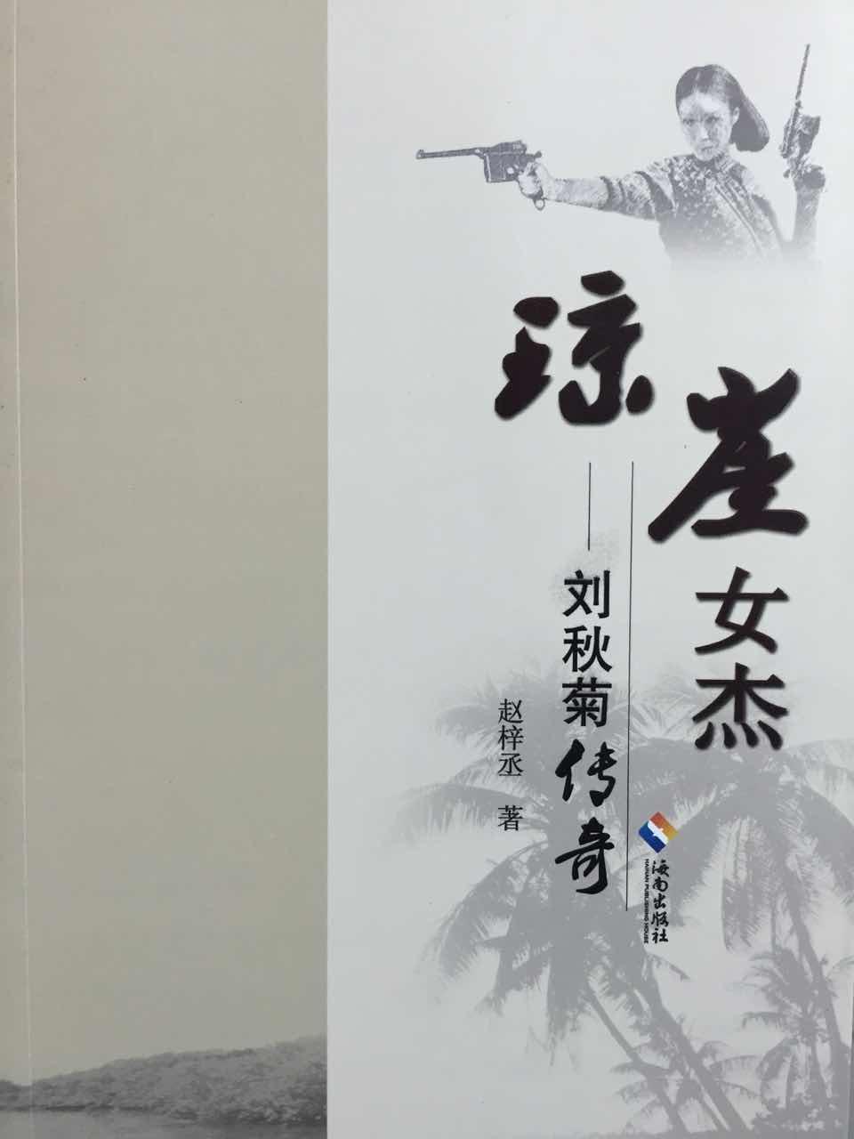 琼崖女杰——刘秋菊传奇
