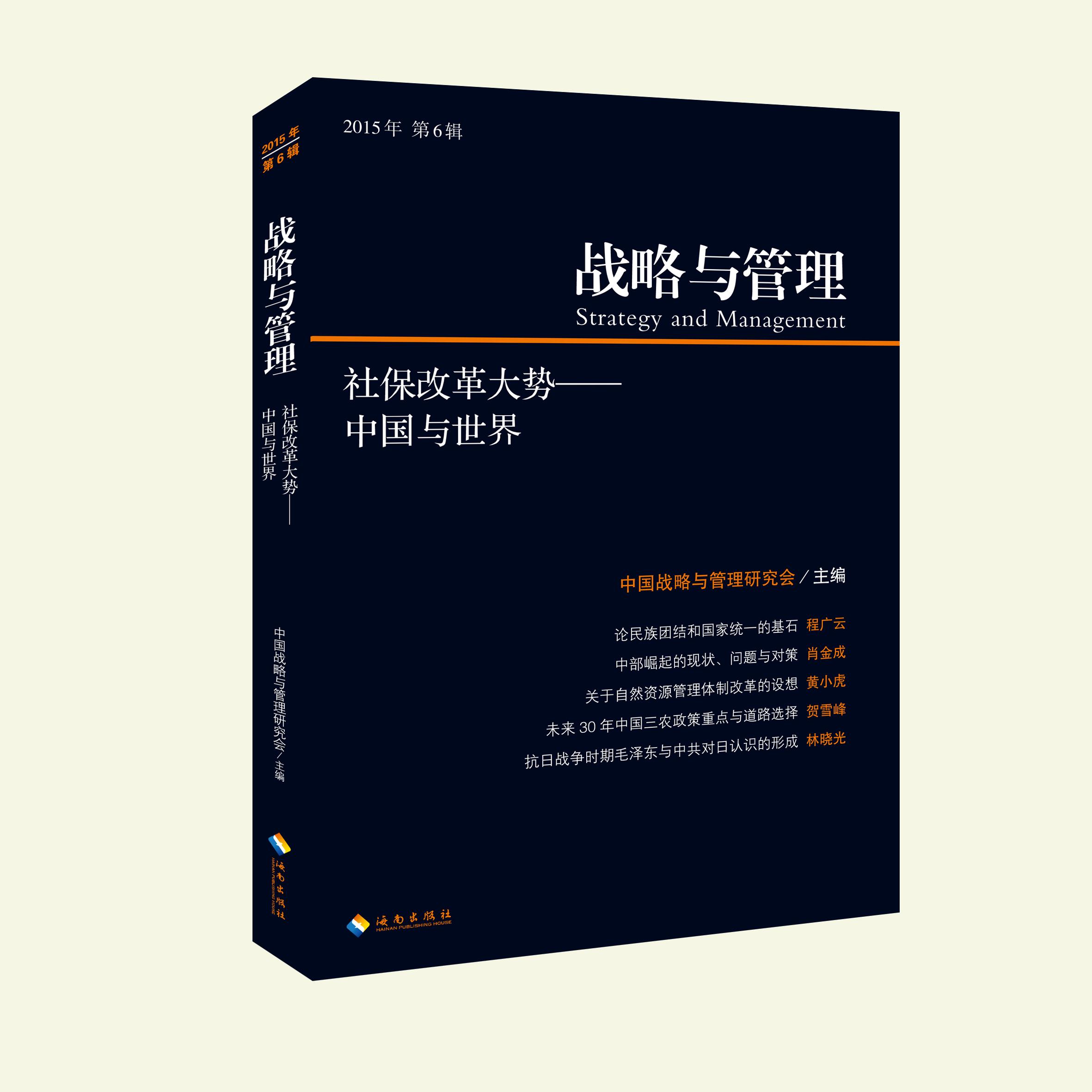 战略与管理 2015年第 6辑 社保改革大势 : 中国与世界