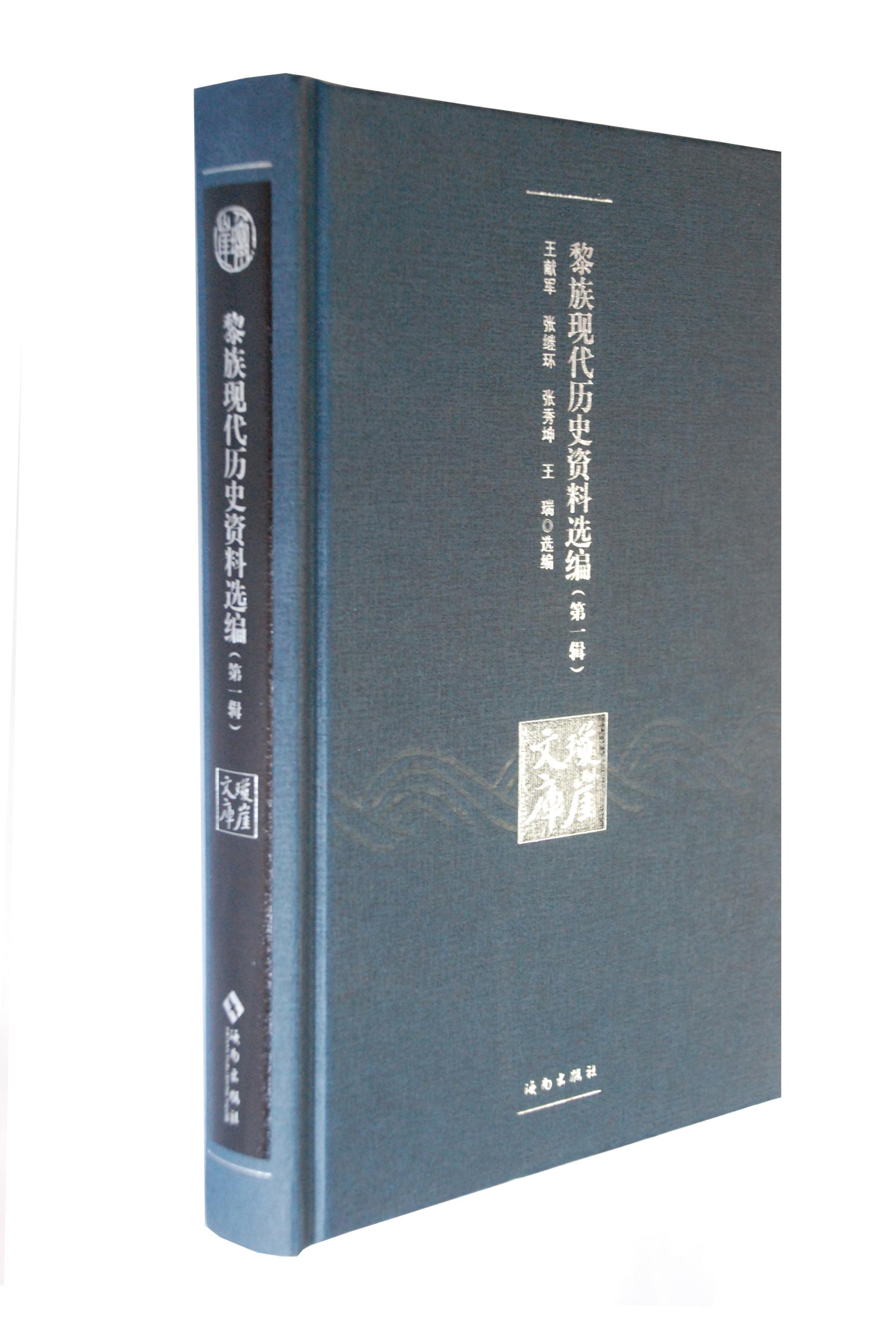 黎族现代历史资料选编 第一辑